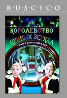 Korolevstvo krivykh zerkal - Russian Movie Cover (xs thumbnail)