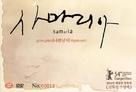 Samaria - South Korean DVD cover (xs thumbnail)