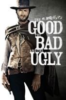 Il buono, il brutto, il cattivo - Japanese Movie Cover (xs thumbnail)