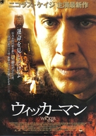 The Wicker Man - Japanese Movie Poster (xs thumbnail)