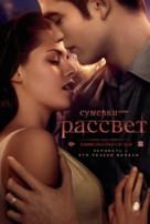 The Twilight Saga: Breaking Dawn - Part 1 - Russian Movie Poster (xs thumbnail)