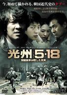 Hwaryeohan hyuga - Japanese Movie Cover (xs thumbnail)