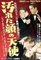 Angels with Dirty Faces - Japanese Movie Poster (xs thumbnail)