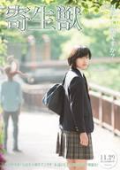 Kiseijû: Part 1 - Japanese Movie Poster (xs thumbnail)
