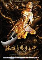 Curse of the Golden Flower - Chinese poster (xs thumbnail)