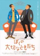 Mon meilleur ami - Japanese Movie Poster (xs thumbnail)
