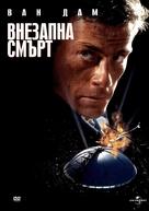 Sudden Death - Bulgarian Movie Cover (xs thumbnail)