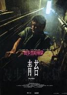 Ching toi - Hong Kong Movie Poster (xs thumbnail)