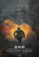 Hacksaw Ridge - Chinese Advance movie poster (xs thumbnail)