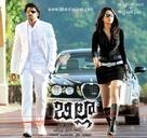 Billa - Indian Movie Poster (xs thumbnail)