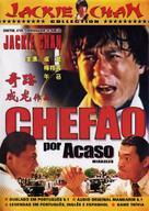 Ji ji - Brazilian Movie Cover (xs thumbnail)