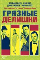 Dirty Deeds - Russian poster (xs thumbnail)