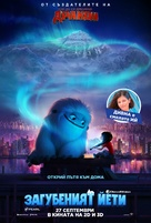 Abominable - Bulgarian Movie Poster (xs thumbnail)