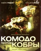 Komodo vs. Cobra - Russian Movie Cover (xs thumbnail)