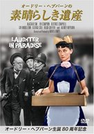 Laughter in Paradise - Japanese DVD movie cover (xs thumbnail)