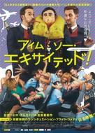 Los amantes pasajeros - Japanese Movie Poster (xs thumbnail)
