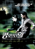El rey de la montaña - South Korean Movie Poster (xs thumbnail)