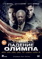 Olympus Has Fallen - Russian Movie Cover (xs thumbnail)