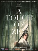 Xia nü - French Re-release poster (xs thumbnail)