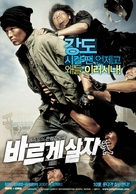 Bareuge salja - South Korean poster (xs thumbnail)