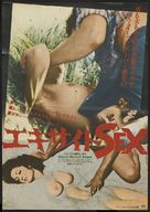 Cherry, Harry & Raquel! - Japanese Movie Poster (xs thumbnail)