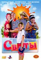 """Svaty"" - Russian DVD movie cover (xs thumbnail)"