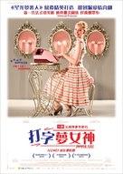 Populaire - Hong Kong Movie Poster (xs thumbnail)