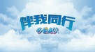 Stand by Me Doraemon - Chinese Logo (xs thumbnail)