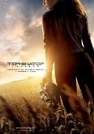 Terminator Genisys - Ukrainian Movie Poster (xs thumbnail)