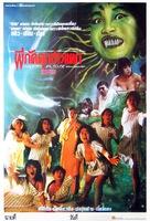 Jian yu bu she fang - Thai Movie Poster (xs thumbnail)