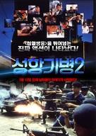 Sheng gang qi bing di san ji - South Korean Movie Poster (xs thumbnail)