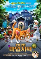 Thunder and The House of Magic - South Korean Movie Poster (xs thumbnail)