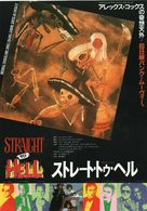 Straight to Hell - Japanese Movie Poster (xs thumbnail)