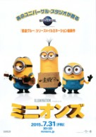 Minions - Japanese Movie Poster (xs thumbnail)