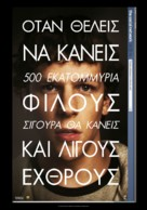 The Social Network - Greek Movie Poster (xs thumbnail)