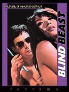 Môjû - DVD cover (xs thumbnail)
