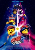 The Lego Movie 2: The Second Part - Taiwanese Movie Poster (xs thumbnail)