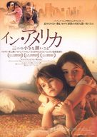 In America - Japanese Movie Poster (xs thumbnail)