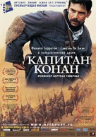 Capitaine Conan - Russian Movie Poster (xs thumbnail)