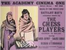 Shatranj Ke Khilari - British Movie Poster (xs thumbnail)