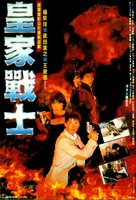 Royal Warriors - Hong Kong Movie Poster (xs thumbnail)