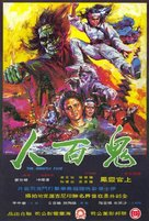 Lem mien kuel - Hong Kong Movie Poster (xs thumbnail)