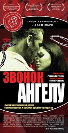 Llamando a un ángel - Russian Movie Poster (xs thumbnail)