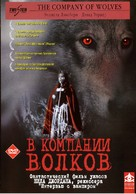 The Company of Wolves - Russian Movie Cover (xs thumbnail)