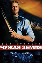 Outland - Russian Movie Cover (xs thumbnail)