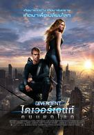 Divergent - Thai Movie Poster (xs thumbnail)