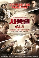 Xi Feng Lie - South Korean Movie Poster (xs thumbnail)