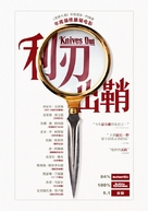 Knives Out - Chinese Movie Poster (xs thumbnail)