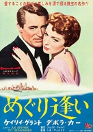 An Affair to Remember - Japanese Movie Poster (xs thumbnail)