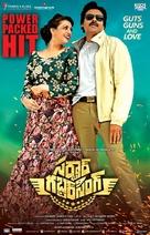 Sardaar Gabbar Singh - Indian Movie Poster (xs thumbnail)